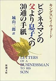 ビジネスマンの父より息子への30通の手紙 新潮文庫』|感想・レビュー ...